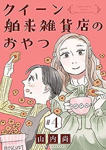 クイーン舶来雑貨店のおやつ【分冊版】 4
