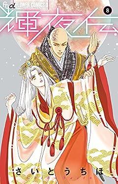 輝夜伝 (8) (フラワーコミックスアルファ)
