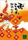 卍ともえ (講談社文庫)