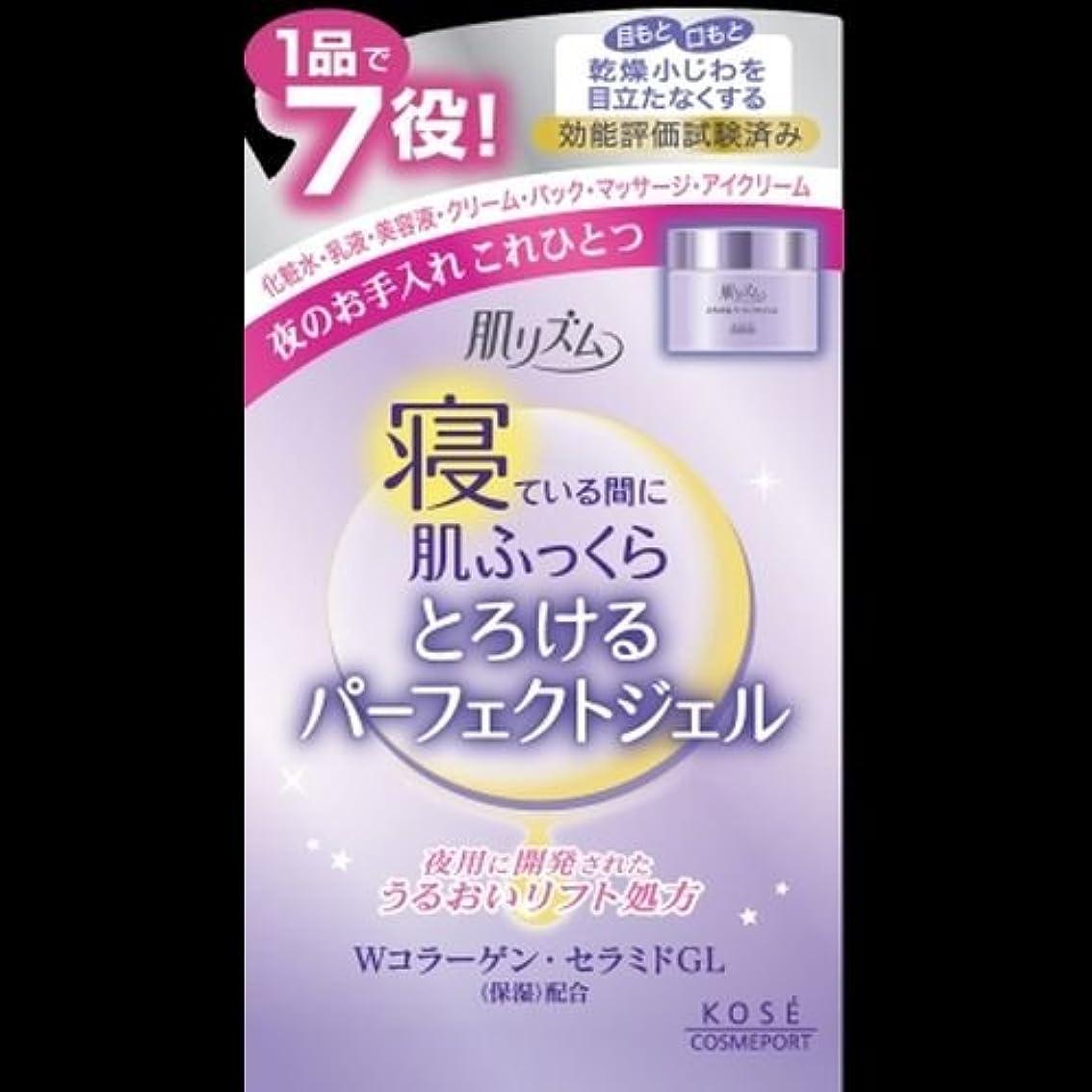 突然研磨剤火曜日コーセー 肌リズム うるおい濃密ジェル 100g ×2セット