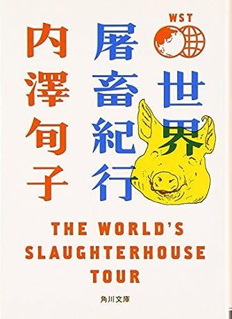 世界屠畜紀行 THE WORLD'S SLAUGHTERHOUSE TOUR (角川文庫)