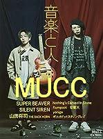音楽と人 2020年 06 月号 【表紙:MUCC】 [雑誌]