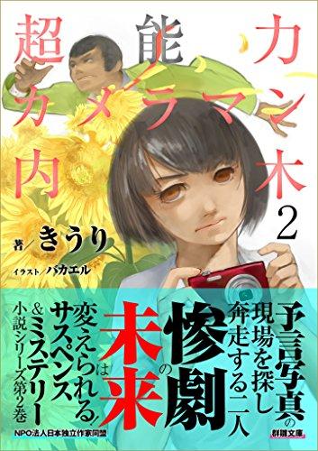 ESP photographer Naiki 2 (gunsubunko) (Japanese Edition)