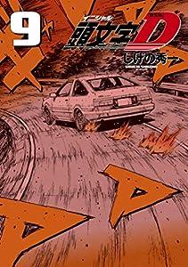 新装版 頭文字D(9) (ヤングマガジンコミックス)