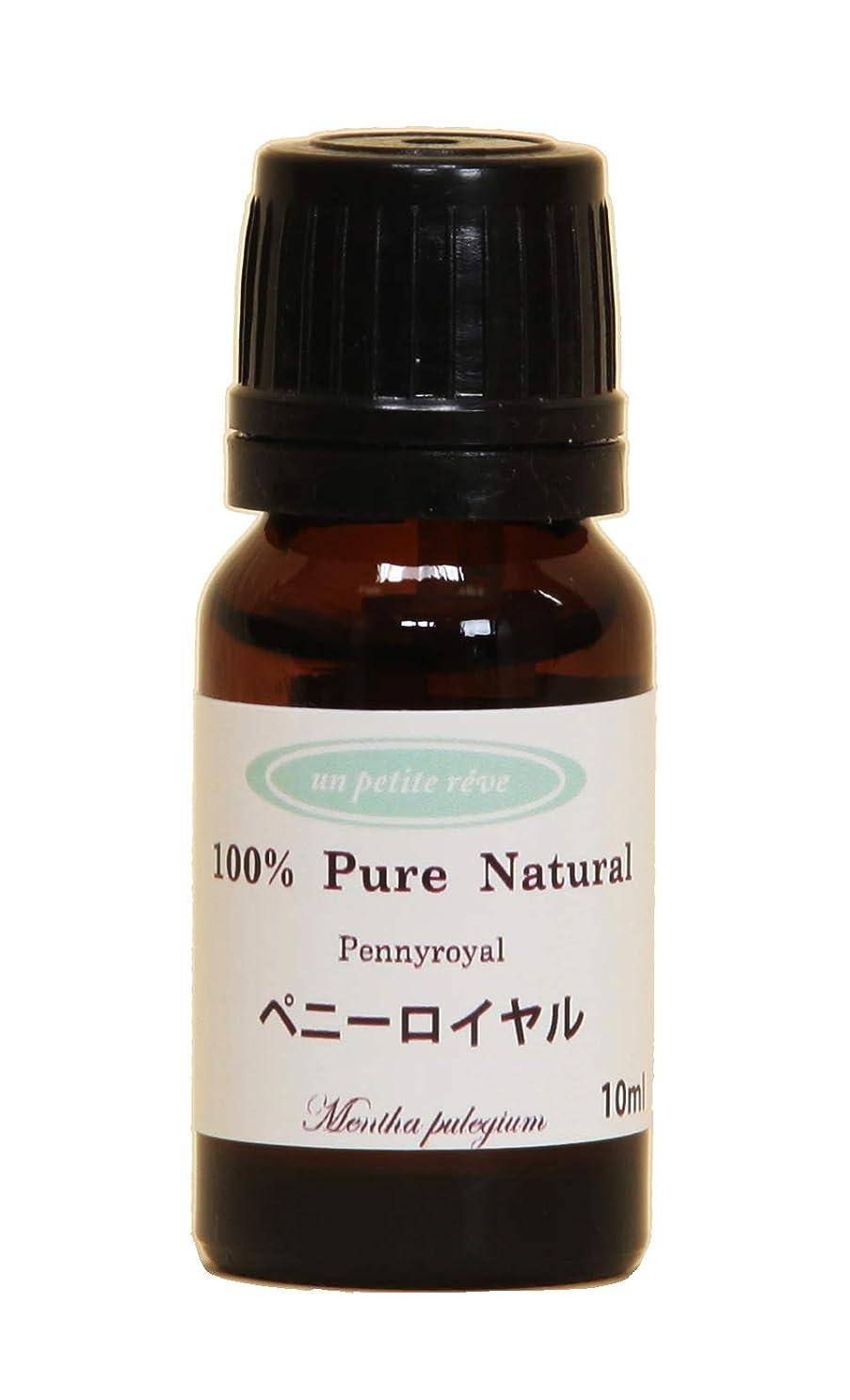 バリケードかりてくそーペニーロイヤル  10ml 100%天然アロマエッセンシャルオイル(精油)