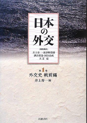 外交史 戦前編 (日本の外交 第1巻)