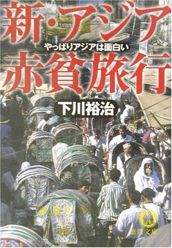 新・アジア赤貧旅行―やっぱりアジアは面白い (徳間文庫)