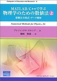 MATLAB/C++で学ぶ物理学のための数値法〈上〉常微分方程式・データ解析 (Computer in Education and Research)