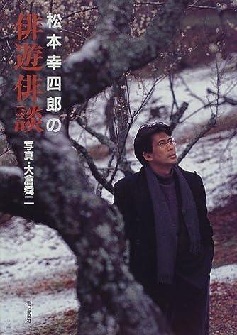松本幸四郎の俳遊俳談