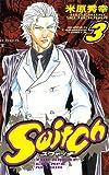 Switch VOL.3 (少年チャンピオン・コミックス)