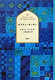 サフラン・キッチン (新潮クレスト・ブックス)