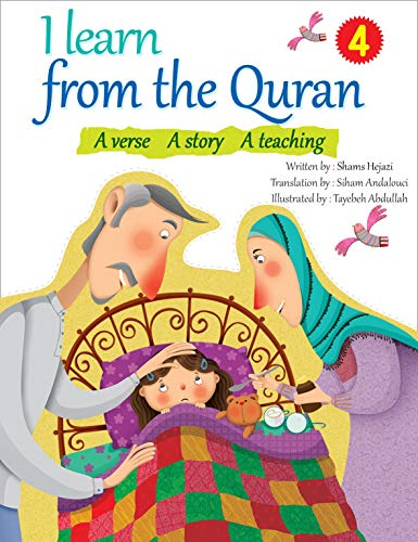 I learn from the Quran/4: Al-Buragh for Children`s Culture (English Edition)