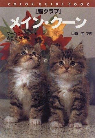 メイン・クーン―猫クラブ (カラー・ガイド・ブック)の詳細を見る