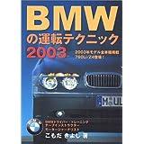 BMWの運転テクニック〈2003〉