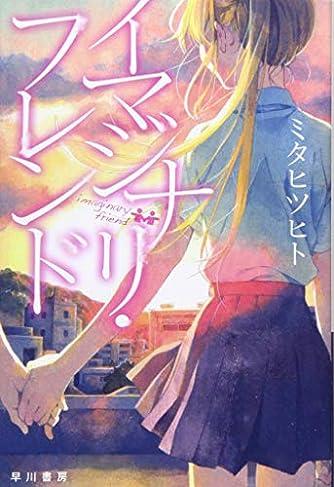 イマジナリ・フレンド (ハヤカワ文庫JA)