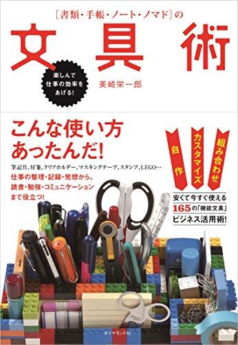 [書類・手帳・ノート・ノマド]の文具術 楽しんで仕事の効率をあげる!