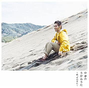 Ugamiuta - Kizuna Sonoteni