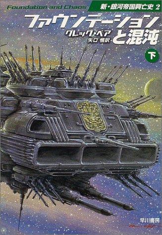 ファウンデーションと混沌(下) (〈新銀河帝国興亡史〉2) (ハヤカワ文庫SF)の詳細を見る
