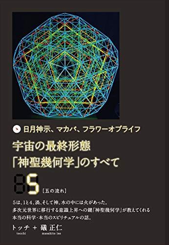 宇宙の最終形態「神聖幾何学」のすべて5[五の流れ]