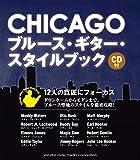 CHICAGO ブルース・ギター・スタイルブック 【CD付】