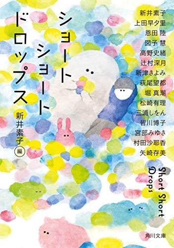 ショートショートドロップス (角川文庫)