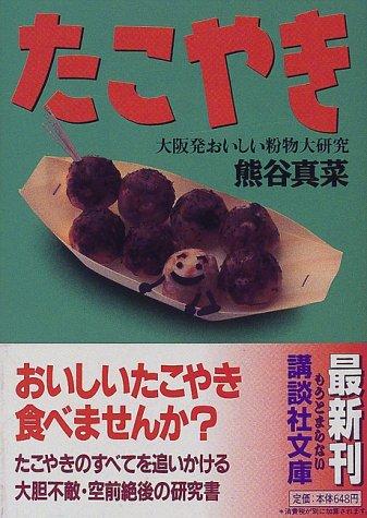 たこやき―大阪発おいしい粉物大研究 (講談社文庫)の詳細を見る