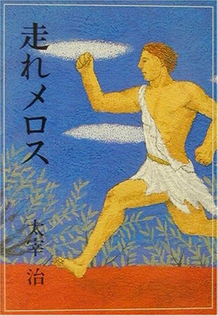 時々ブレーキ最終的に走れメロス (偕成社文庫)