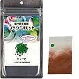 フラワーパレット 切り花染色剤 自由研究 フラワーアレンジメント プレゼント (グリーン)