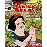 ディズニーファン 2020年 11月号 [雑誌] (DISNEY FAN)