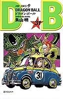 DRAGON BALL 31 (ジャンプコミックス)