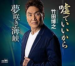 竹田博之「嘘でいいから」のCDジャケット