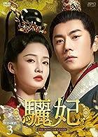 驪妃(りひ)-The Song of Glory- DVD-BOX3