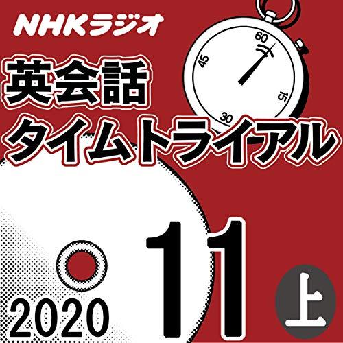 『NHK 英会話タイムトライアル 2020年11月号 上』のカバーアート