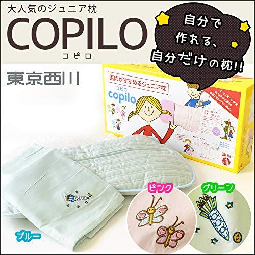 心斎橋西川『子供用まくらコピロcopilo(EI7018)』