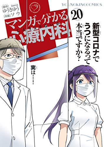マンガで分かる心療内科 20 (20巻) (ヤングキングコミックス)