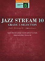 STAGEA ジャズ (5級) JAZZ STREAM(ジャズ・ストリーム)10 -5級セレクション-