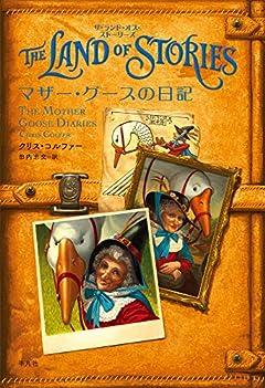 マザー・グースの日記 (ザ・ランド・オブ・ストーリーズ)