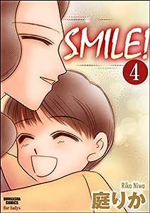 SMILE!(分冊版) 4巻 表紙画像