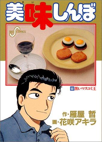 美味しんぼ: 黒いマスコミ王 (50) (ビッグコミックス)