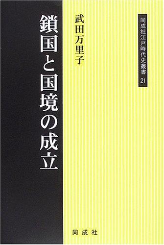 鎖国と国境の成立 (同成社江戸時代史叢書)の詳細を見る