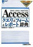 2002/2003/2007対応Accessクエリ&フォーム&レポート辞典 (Office2007 Dictionary Series)