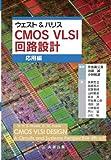 ウェスト&ハリス CMOS VLSI 回路設計  応用編