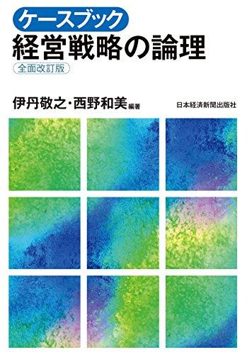 ケースブック 経営戦略の論理(全面改訂版) (日本経済新聞出版)