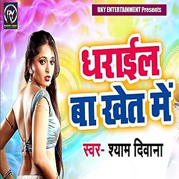 Dharail Baa Khet Me