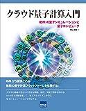 クラウド量子計算入門―IBMの量子シミュレーションと量子コンピュータ