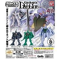 ガシャプラ 聖戦士ダンバイン [全4種セット(フルコンプ)]