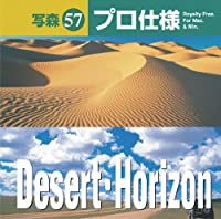 写森プロ仕様 Vol.57 Desert/Horizon