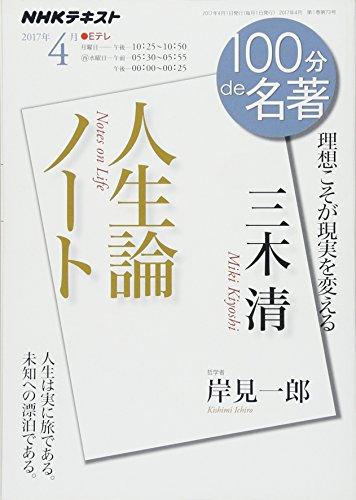 三木 清『人生論ノート』 2017年4月 (100分 de 名著)の詳細を見る