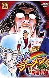 虹色ラーメン(17) (少年チャンピオン・コミックス)
