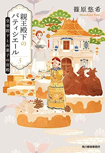 親王殿下のパティシエール(5) 皇帝陛下とお菓子の宮殿 (ハルキ文庫 し 14-5)